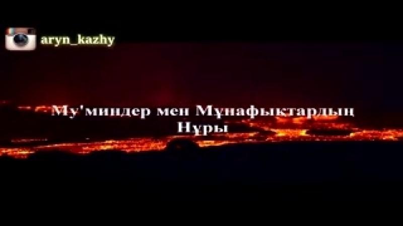 Му'миндер мен мұнафиқтардың нұры - Ерлан Ақатаев