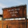 Отель «Авангард», Ростов-на-Дону