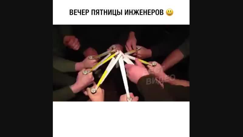 с пятничкой, коллеги ИНЖЕНЕРА)