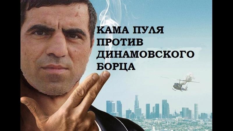 Кама Пуля против Динамовского Борца (Ютуб удалил)