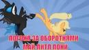 Мультик игра май литл пони My little pony Охота за оборотнями обзор игры