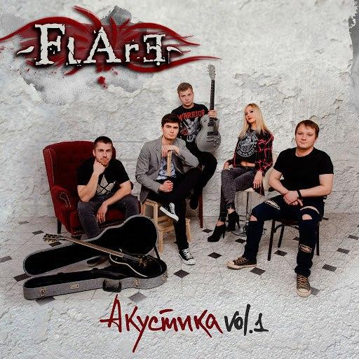 Flare альбом Акустика vol. 1