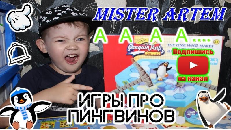 Танцующий пингвин Мистер Артем простив Мамы/Dancing Penguin Mister Artem vs. Mom » Freewka.com - Смотреть онлайн в хорощем качестве
