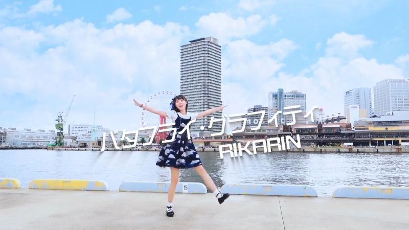 Rikarin バタフライ・グラフィティ Butterfly・Graffiti 神戸︎ 踊ってみた sm33824963