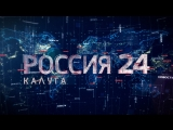 28 мая ГТРК «Калуга» запускает вещание своих программ на телеканале «Россия 24»
