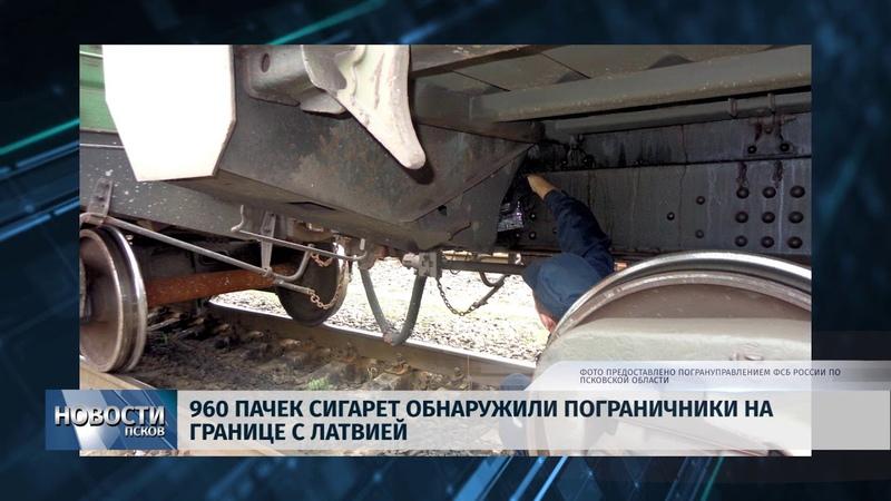 Новости Псков 15.10.2018 В Себеже на границе конфисковали 960 пачек сигарет
