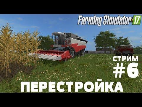 Farming Simulator 17. ПЕРЕСТРОЙКА. СТРИМ 6 ПЕРВЫЙ УРОЖАЙ И НОВАЯ ТЕХНИКА.
