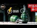 Marty Airsoft ДЁШЕВО И СЕРДИТО. Страйкбольные гранаты Ф-1 и РГД-5 от ZEUS