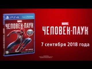 Человек-Паук || Предзаказ || PS4