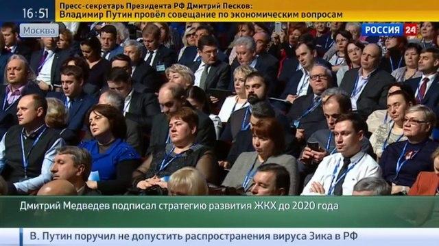 Новости на «Россия 24» • Медведев подписал Стратегию по развитию ЖКХ до 2020 года