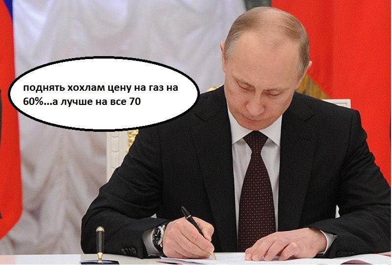 Ціна на газ для українців може зрости на 60-70%, - глава НКРЕКП Вовк - Цензор.НЕТ 7234