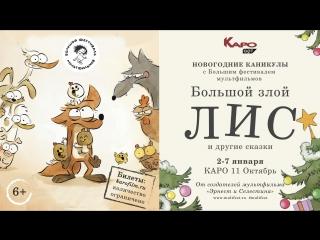 Новогодние каникулы с БФМ.  «Большой злой лис и другие сказки» в КАРО 11 Октябрь
