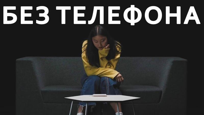 Подростки Пытаются не Брать Свой Смартфон 20 Минут — Без Телефона