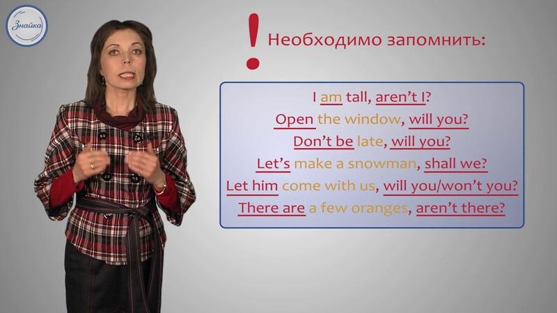 Английский 7 Tag Questions