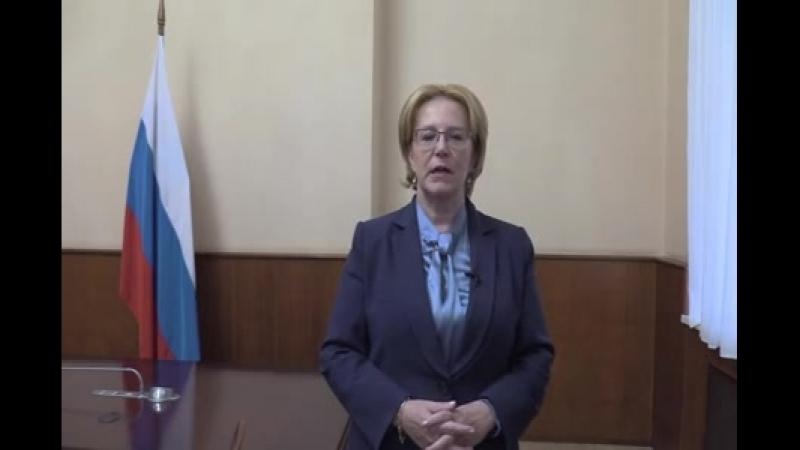 Приветствие Министра Вероники Скворцовой первокурсникам медицинских и фармацевтических вузов