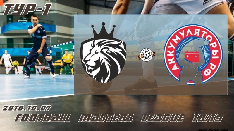 Football Masters League 18/19 Леон v/s Аккумуляторы РФ (тур-1). 2018.10.08. 1080p