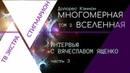 ОТКРЫВАЯ КНИГУ Многомерная Вселенная Долорес Кэннон том 2 с Вячеславом Ященко 3