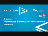 Лекция Марко Мюллера «Российское кино глазами иностранного зрителя»