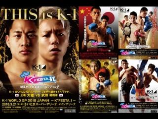 Фрагменты сегодняшнего шоу K-1 WORLD GP 2018 JAPAN ~K'FESTA.1~