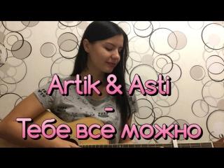Artik & Asti - Тебе всё можно (Cover by Alex) на гитаре