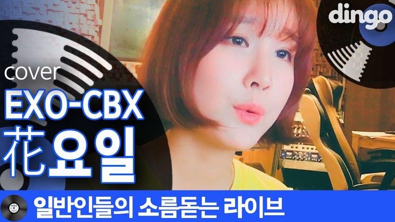 [일소라] 음색존예인 은별님이 부른 '花요일' (EXO-CBX) cover