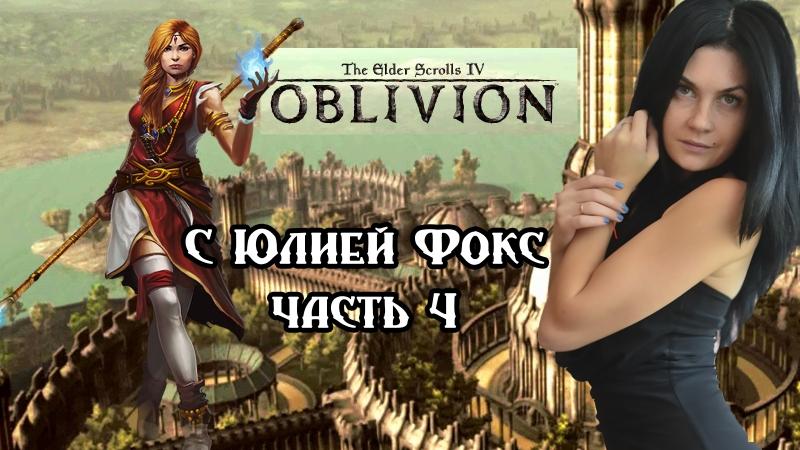 Oblivion. Обливион. Часть 4. Бретонка нашла врата Обливиона. С Юлией Фокс.