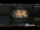 Total War Arena PRETS На ночь глядя