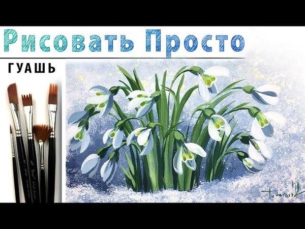 Цветы ПОДСНЕЖНИКИ как нарисовать 🎨 Гуашь