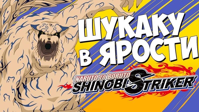 Гаара и Саске защищают деревню Naruto to Boruto Shinobi Striker