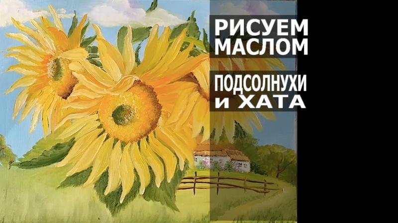 Как рисовать подсолнухи и украинская хата. Соняшники та українська хата Sunflowers and ukrainian hut