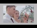 Незабываемые свадебные эмоции. Позвольте нам сохранить на видеозаписи Ваши самые сокровенные события.