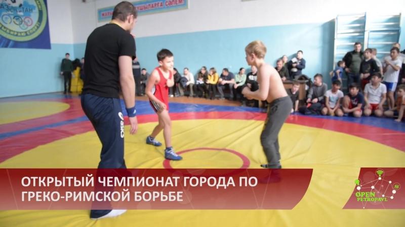 Открытый чемпионат Петропавловска по греко-римской борьбе! Участие в соревнованиях приняли порядка 80 палуанов.