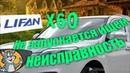 LIFAN X60 не запускается ищем неисправность