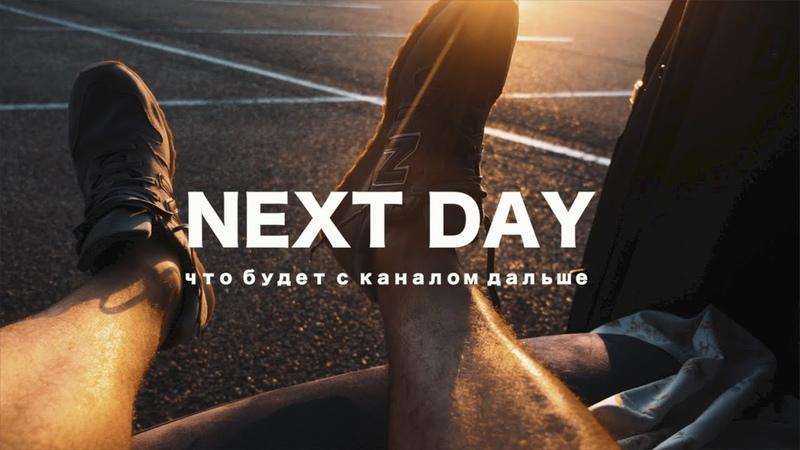 NEXT DAY Что будет с каналом дальше Анонс следующего сезона 4K