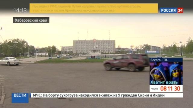 Новости на Россия 24 • Мужчина получил дальневосточный гектар в сквере хабаровского поселка