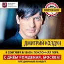 Dмитрий Колдун фото #50