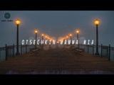 Отсечкин &amp Nick Fairy - Mamma Mia