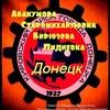 Донецк - Старомихайловка Абакумова Бирюзова ДНР