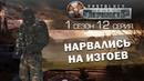 RPStalker Периметр. НАРВАЛИСЬ НА ИЗГОЕВ. Сезон 1 Серия 12.