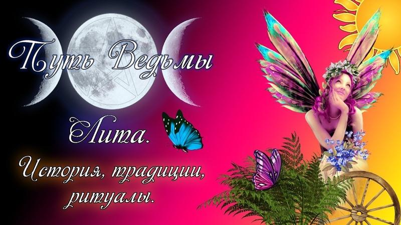 Путь Ведьмы - Лита. История, традиции, ритуалы. Магия Викка 24