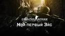 Counter-Strike: Global Offensive - Мой первый Эйс, All Clan Elimination. Эйс, Ace