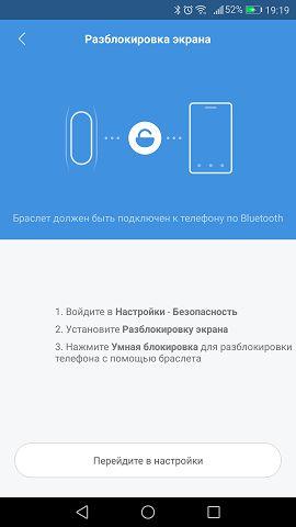 блокировка экрана