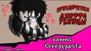 Приключения Джеффа (комикс Creepypasta) 2 глава~ 2 часть