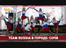 Team Russia в городе: Сочи