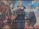 Доктор Кто - 11 сезона 6 серия Тиджарианцы в Пенджабе. Озвучка от Baibako