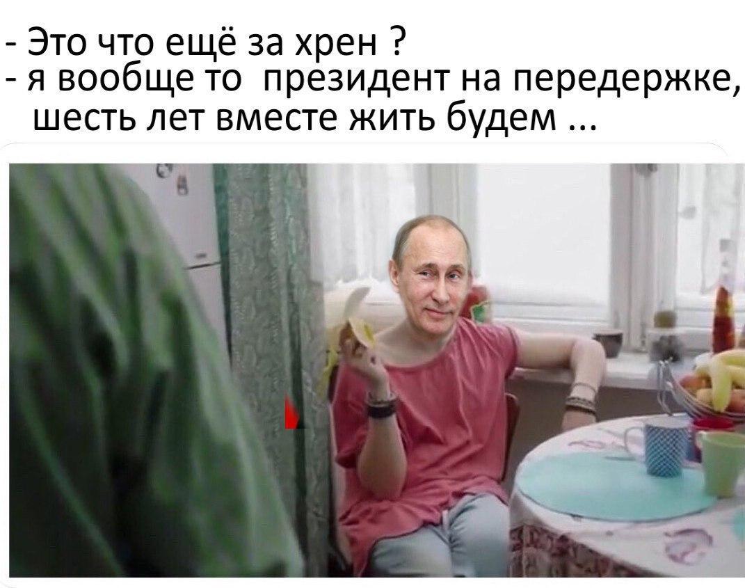 ДЕВКИ И ГЕИ МАНЯТ НА ВЫБОРЫ ПУТИНА 2018