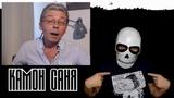 Угрозы от Саши Сотника Ответ Александру Сотнику от Провокатора
