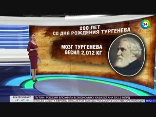 МИР: Жизнь великого классика: неизвестные факты о Тургеневе