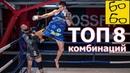 ТОП 8 нокаутирующих комбинаций Тайский бокс муай тай с Виталием Дунцом и Анваром Абдуллаевым