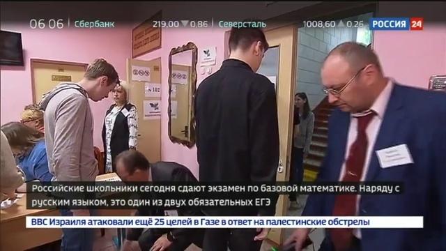 Новости на Россия 24 • Российские школьники в среду сдают экзамен по базовой математике